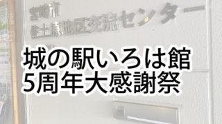 shironoeki
