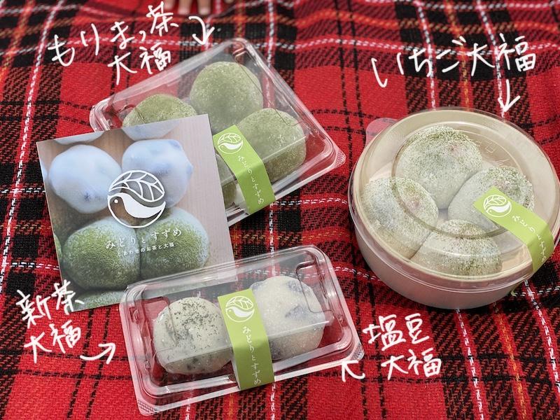購入した和菓子